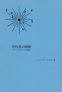 ludwig_rudolph_meaning_of_the_planets_in_the_houses-japanese_edition