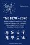 tne1870-2070-transneptune-ephemeris